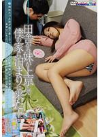 田舎から妹が上京して僕の家に泊まりに来た!地味だった妹が超可愛くなっていてさらに無防備に見せる寝姿があまりにもエロく成熟した体を目の前にしたら発情を抑えられなくなってしまって…