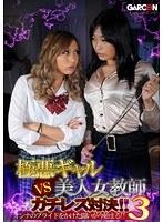 極悪ギャルVS美人女教師 ガチレズ対決!!3