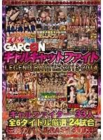 ギャルキャットファイトLEGEND BATTLE 2013-2014 ダウンロード