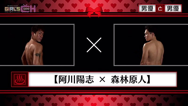 男優と男優 第1クール-13 イケメンAV男優動画/エロ画像