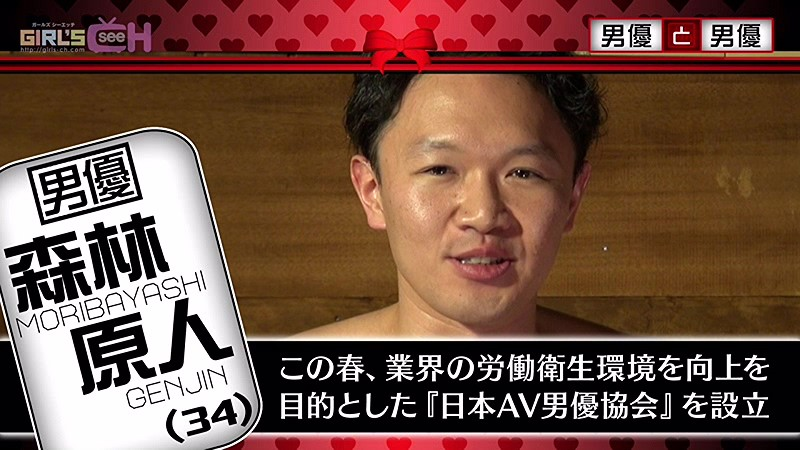 男優と男優 第1クール-15 イケメンAV男優動画/エロ画像