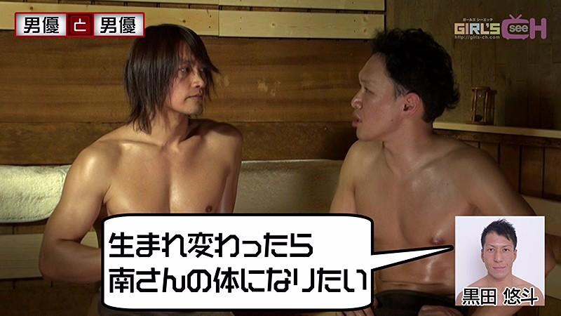 男優と男優 第1クール-4 イケメンAV男優動画/エロ画像