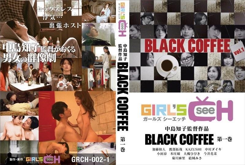 BLACK COFFEE 第一巻 イケメンAV男優動画/エロ画像