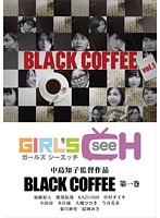 BLACK COFFEE 第一巻