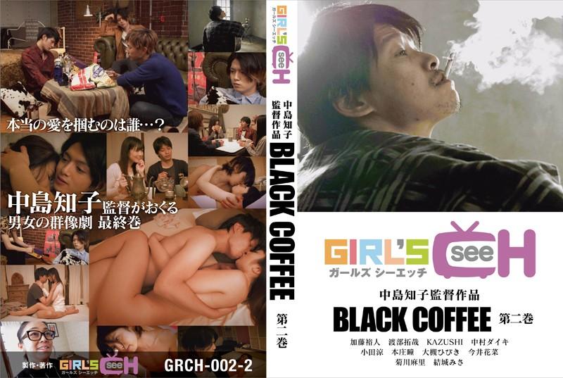 BLACK COFFEE 第二巻 イケメンAV男優動画/エロ画像