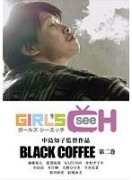 BLACK COFFEE 第二巻 ダウンロード