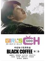 BLACK COFFEE 第二巻