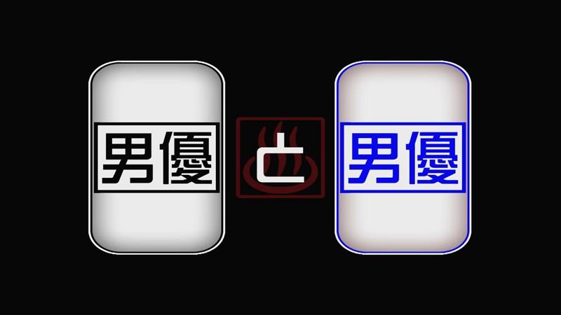 男優と男優 第2クール-16 イケメンAV男優動画/エロ画像