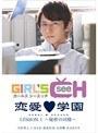 恋愛◆学園 LESSON.1 〜秘密の同棲〜