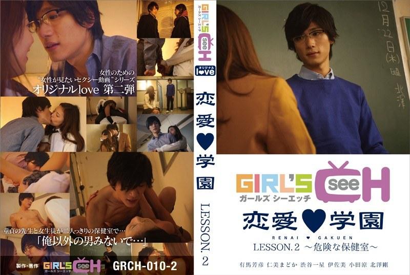 恋愛◆学園 LESSON.2 ~危険な保健室~ イケメンAV男優動画/エロ画像