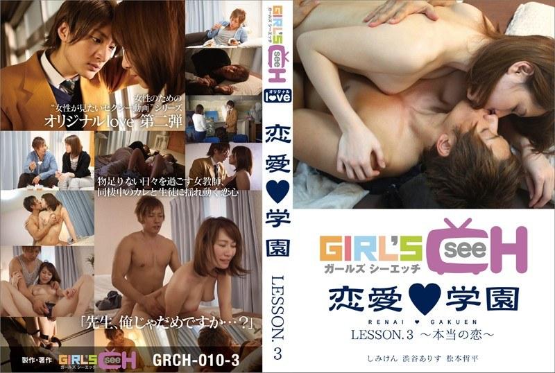 恋愛◆学園 LESSON.3 ~本当の恋~ イケメンAV男優動画/エロ画像