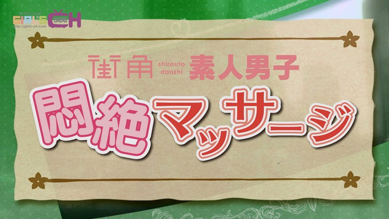 街角素人男子悶絶マッサージ-1 イケメンAV男優動画/エロ画像