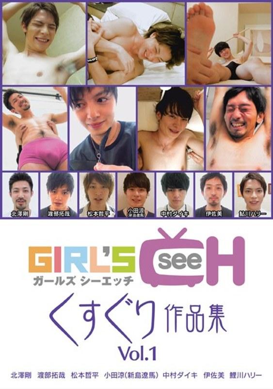 くすぐり作品集 Vol.1 イケメンAV男優動画/エロ画像