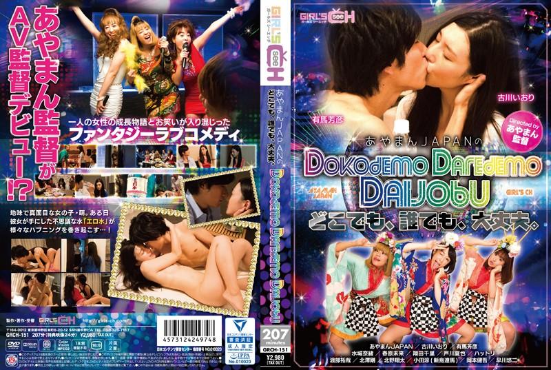 "GRCH-151 Directed By Ayaman Ayaman JAPAN ""Anywhere, Anytime, No Problem"""