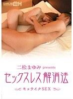 二松まゆみ presents セックスレス解消法〜キョウイクSEX〜 ...