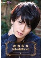 渡部拓哉 best collection vol.1 ダウンロード