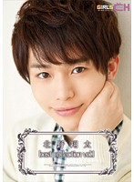 北野翔太 best collection vol.1 ダウンロード