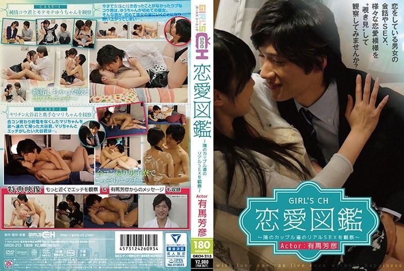 GIRL'S CH恋愛図鑑 〜隣のカップル達のリアルSEXを観察〜 Actor:有馬芳彦 パッケージ