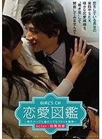 GIRL'S CH恋愛図鑑 〜隣のカップル達のリアルSEXを観察〜 Actor:有馬芳彦 ダウンロード