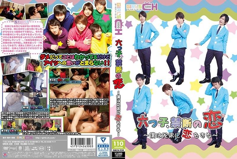 六つ子、禁断の恋~僕は兄弟に恋をする~ イケメンAV男優動画/エロ画像