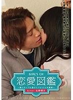 GIRL'S CH恋愛図鑑 ~隣のカップル達のリアルSEXを観察~ Actor:北野翔太