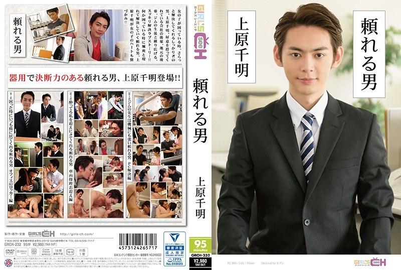 頼れる男 ~上原千明~ イケメンAV男優動画/エロ画像