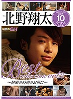 1grch00263[GRCH-263]北野翔太 Best collection vol.2