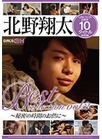 北野翔太 Best collection vol.2 ダウンロード