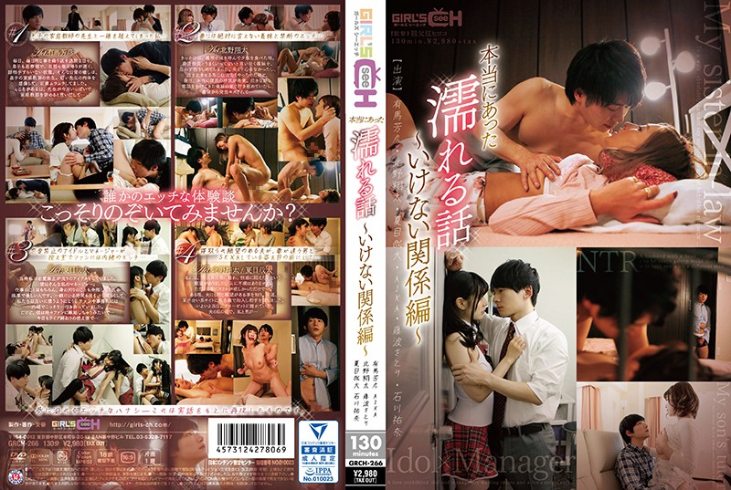 GRCH-266 True Stories To Make You Wet - Forbidden Relationship Compilation