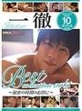 一徹 Best collection vol.1