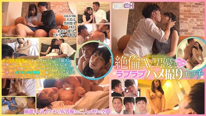 絶倫AV男優(セックスマスター)とふたりっきりのラブラブエッチPart2 イケメンAV男優動画/エロ画像