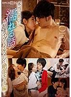 本当にあった濡れる話 〜超タイプのイケメンと絶頂エッチ編〜