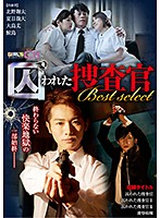 [GRCH-300] GIRL'S CH Prisoned Investigator Best selection