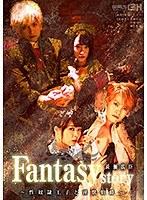 Fantasy/story 長瀬広臣 〜性奴隷王子と淫獣伯爵〜 ダウンロード