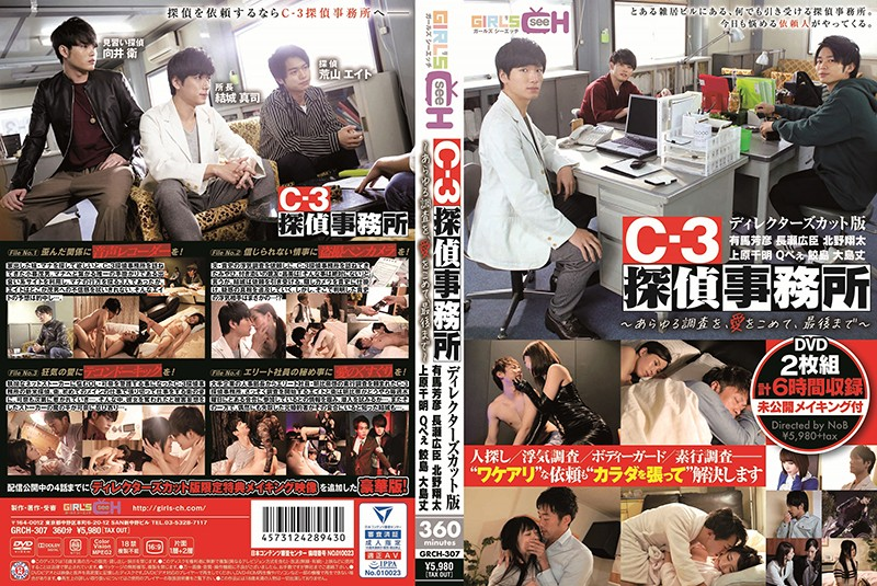 GRCH-307 C-3 Investigation Firm ~ I Finish All Of My Investigations With Love ~ Director's Cut Version