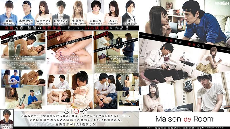 Maison de Room イケメンAV男優動画/エロ画像