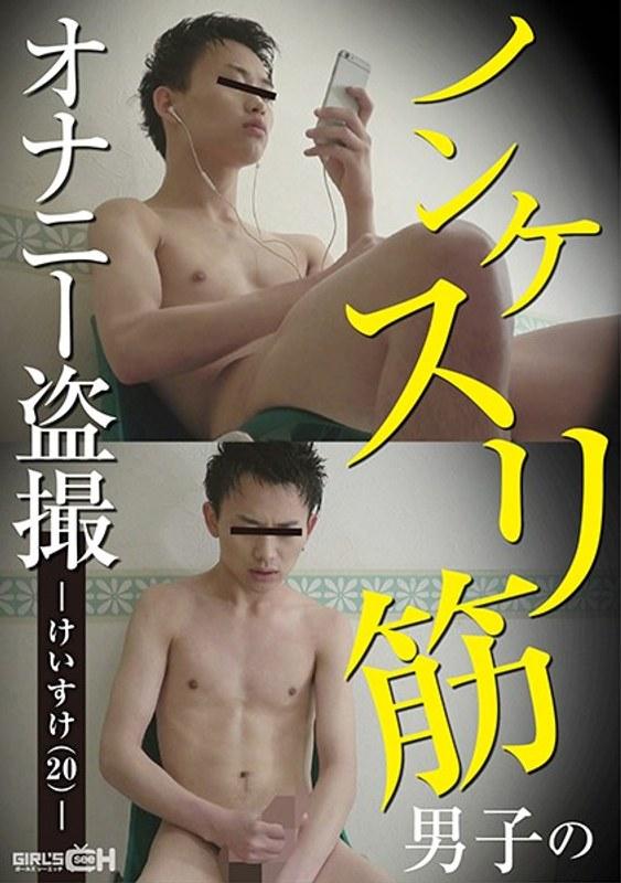 ノンケスリ筋男子のオナニー盗撮 ―けいすけ(20)―