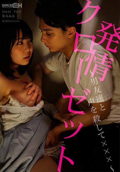 発情クローゼット ~男友達と声を殺して×××~ 笹本みほ イケメンAV男優動画/エロ画像