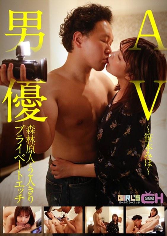 AV男優森林原人と2人きりプライベートエッチ〜笹本みほ〜