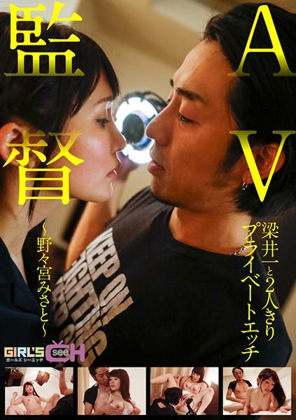 AV監督梁井一と2人きりプライベートエッチ〜野々宮みさと〜