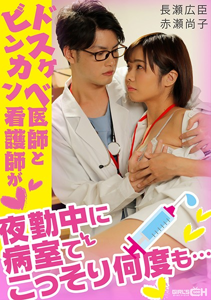 ドスケベ医師とビンカン看護師が夜勤中に病室でこっそり何度も… イケメンAV男優動画/エロ画像