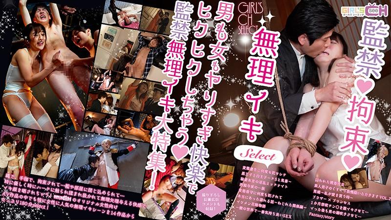 GIRL'S CH 監禁・拘束・無理イキ select イケメンAV男優動画/エロ画像