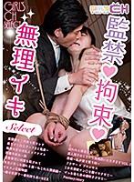 GIRL'S CH 監禁・拘束・無理イキ select