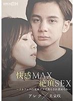 快感MAX絶頂SEX~ドSアレクの究極テクで焦らされ責められ~