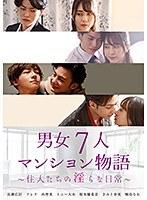 男女7人マンション物語 〜住人たちの淫らな日常〜 ダウンロード