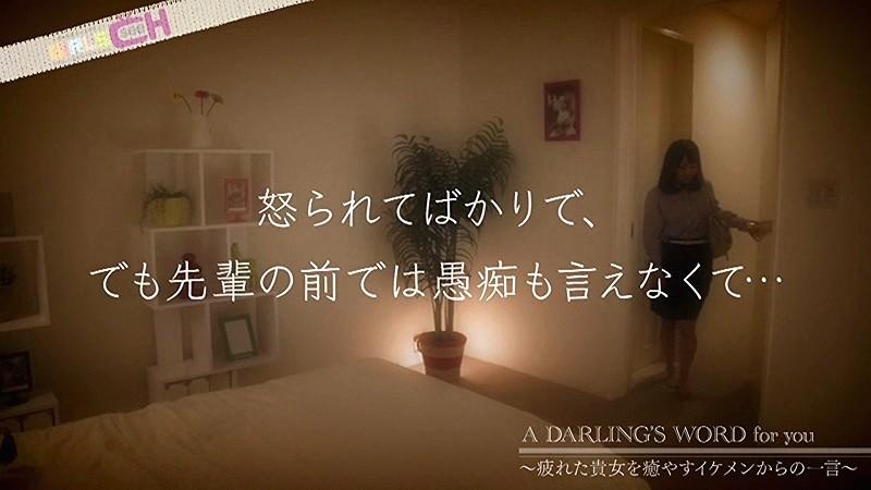 私だけのDarlin' イサミくん-1 イケメンAV男優動画/エロ画像