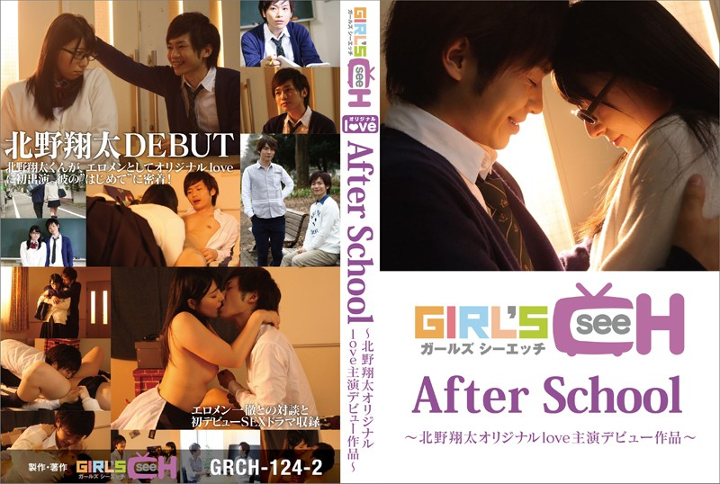 After School 〜北野翔太オリジナルlove出演デビュー作品〜