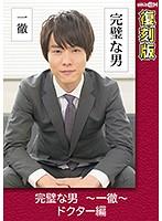 完璧な男 ~一徹~ ドクター編 【復刻版】 葵千恵