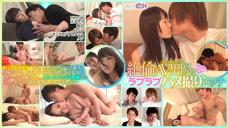 濃厚なキスとテクニックで感じちゃう 絶倫AV男優(セックスマスター)鮫島とふたりっきりのラブラブエッチ