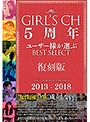 GIRL'S CH 5周年 ユーザー様が選ぶ Best select 【復刻版】